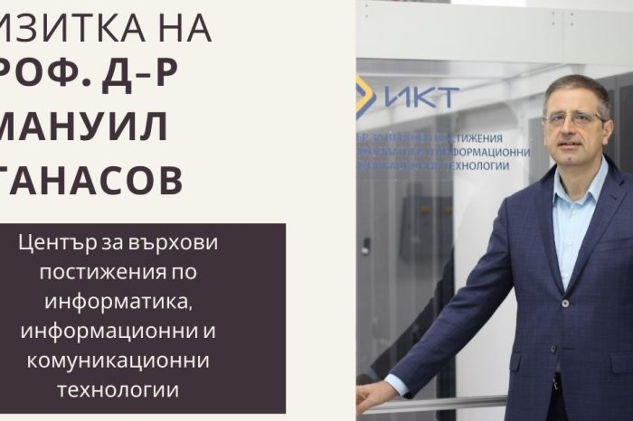 Проф. д-р Емануил Атанасов от Център за върхови постижения по Информатика и информационни и комуникационни технологии