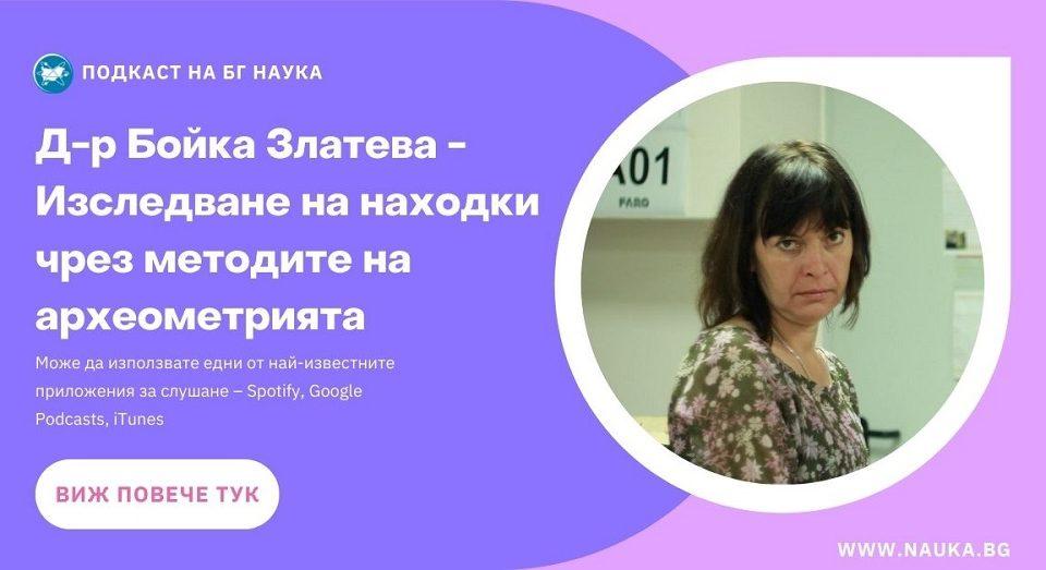 [ПОДКАСТ] Д-р Бойка Златева - Изследване на находки чрез методите на археометрията