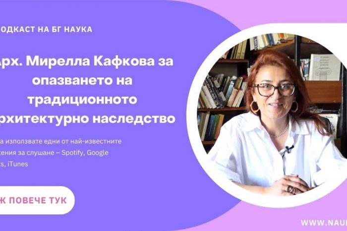 [ПОДКАСТ] Арх. Мирелла Кафкова за опазването на традиционното архитектурно наследство