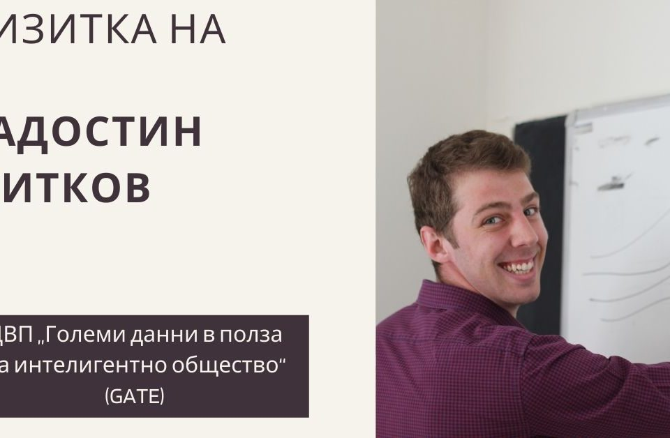 """Радостин Митков от ЦВП """"Големи данни в полза на интелигентно общество"""" (GATE)"""