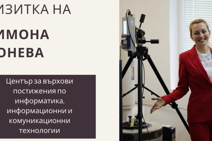 Симона Донева от Център за върхови постижения по информатика, информационни и комуникационни технологии