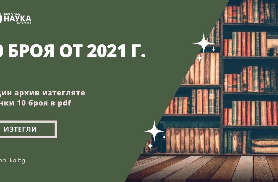 10 броя от 2021 г. в PDF (безплатно в 1 архив)