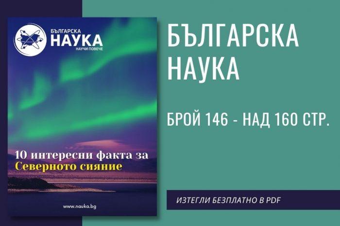 """сп. """"Българска Наука"""", брой 146"""