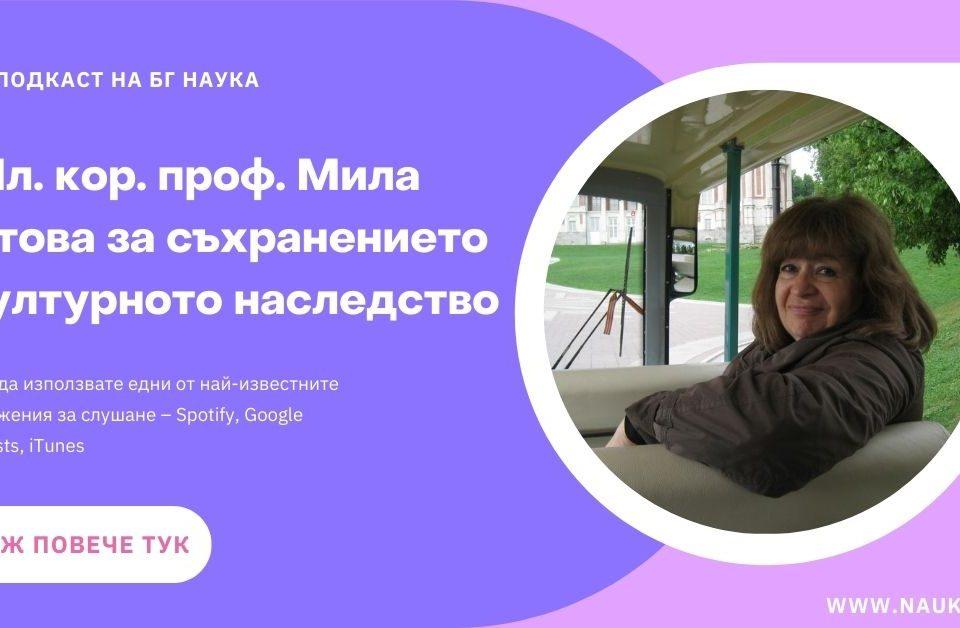 [ПОДКАСТ] Чл. кор. проф. Мила Сантова за съхранението на културното наследство