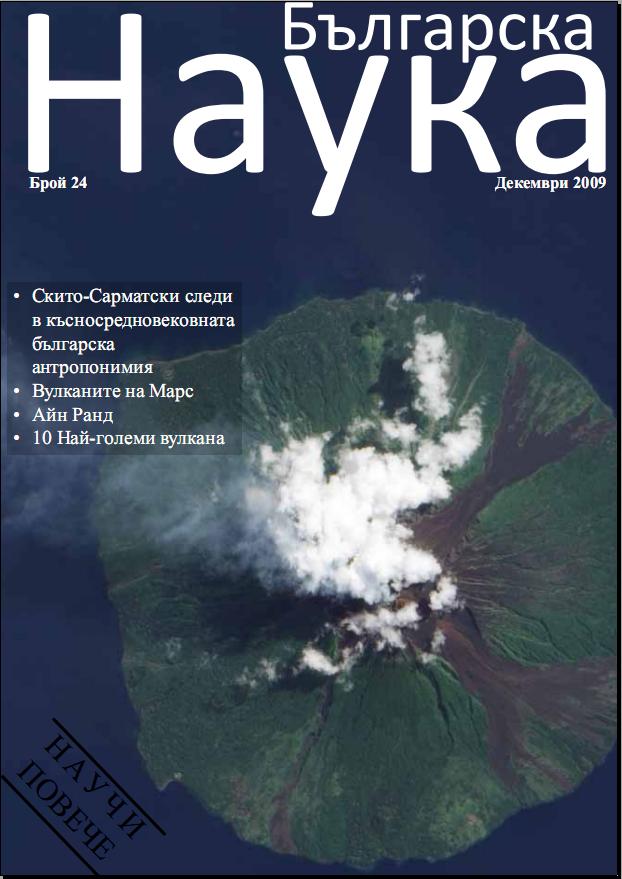 "сп. ""Българска Наука"" 24"