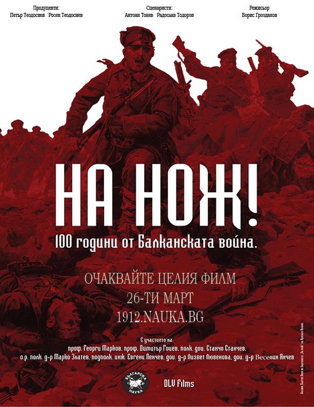 """По случай 100 г. от Одринската епопея БГ Наука ще пусне филма """"На Нож!"""""""