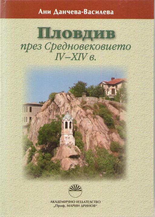 Пловдив през Средновековието ІV–ХІV в.