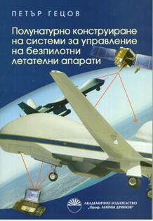 Полунатурно конструиране на системи за управление на безпилотни летателни апарати