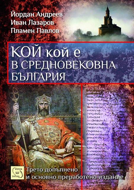 Кой кой е в средновековна България