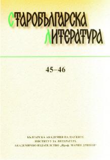 Старобългарска литература 45-46