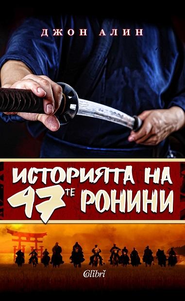 47 Ронини - изворът на легендата