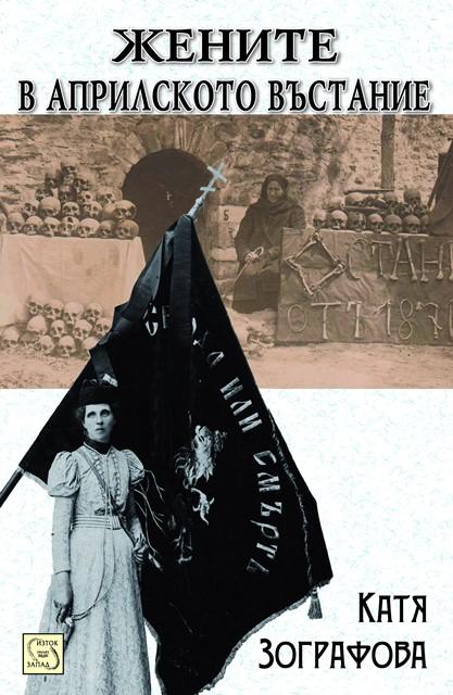 Жените в Априлското въстание