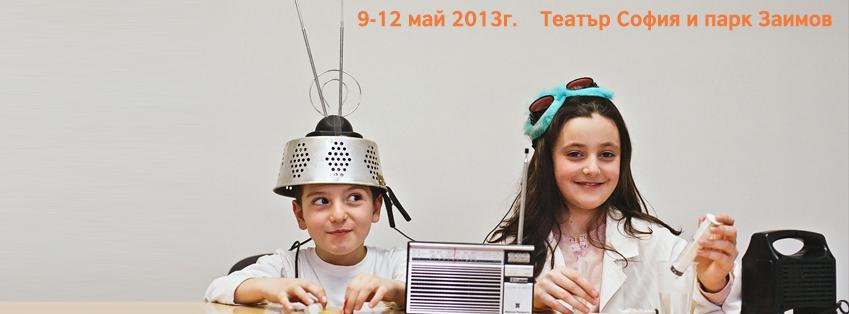 Софийски Фестивал на Науката 2013