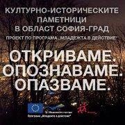 """Лекция: """"Културно-историческите паметници в област София-град. Да съхраним паметта си за бъдещото поколение."""""""