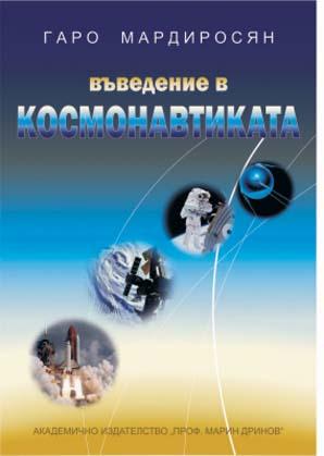 Въведение в космонавтиката