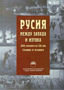 Русия между запада и изтока – ХVІІІ – началото на ХХІ век