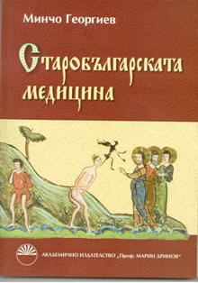 Старобългарска медицина