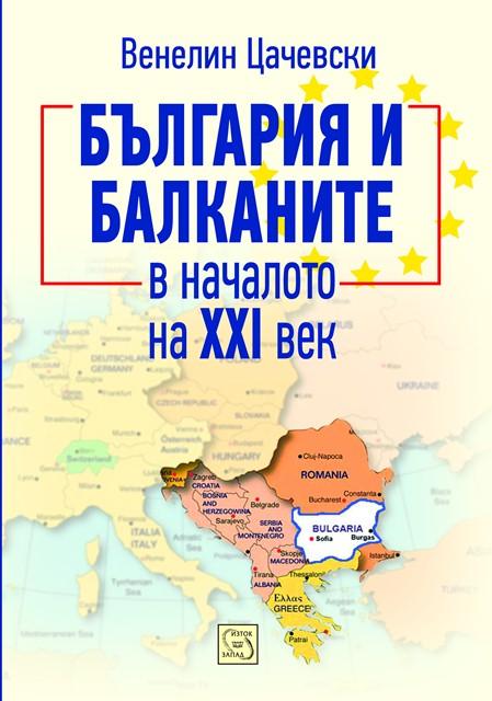 България и Балканите в началото на ХХІ век