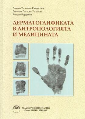 Дерматоглификата в антропологията и медицината