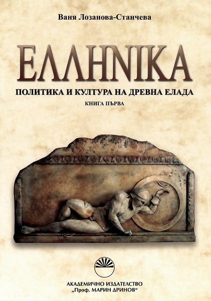 Хеленика. Политика и култура на древна Елада