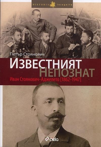 Известният непознат, Иван Стоянович - Аджелето [1862–1947]