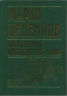 МАРКО ЦЕПЕНКОВ. Фолклорно наследство, том 6