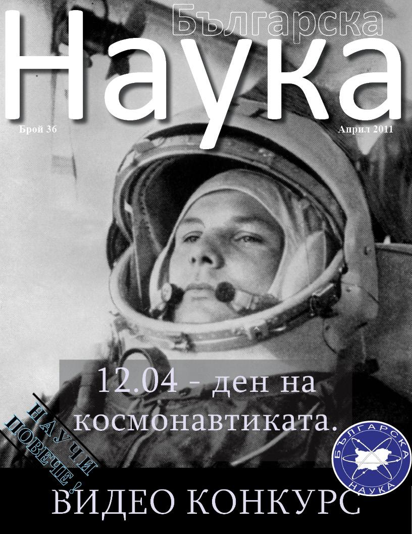 "сп. ""Българска Наука"" 36"