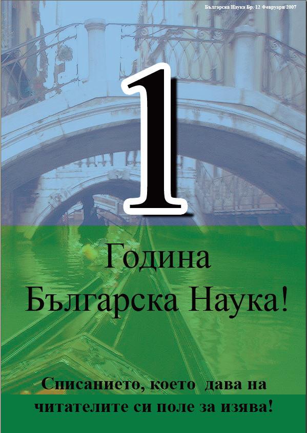 "сп. ""Българска Наука"" 12"