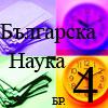 "сп. ""Българска Наука"" 4"