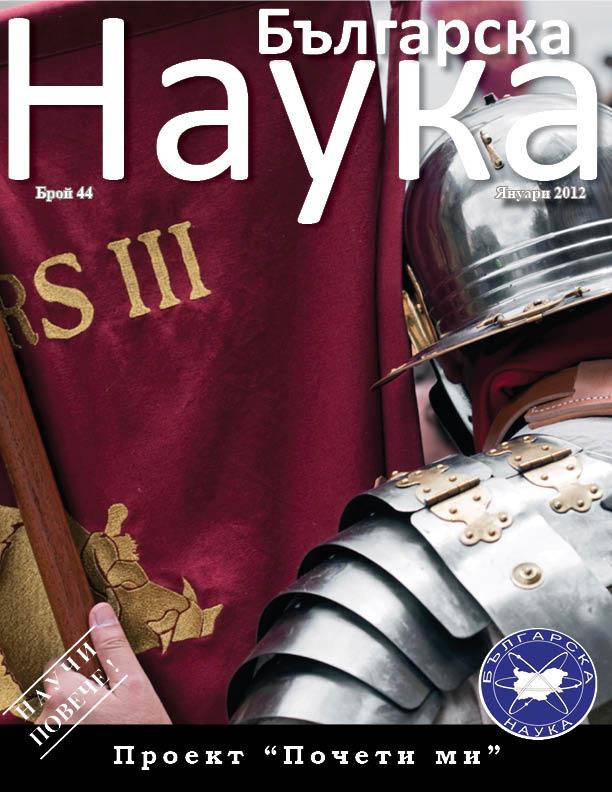 "сп. ""Българска Наука"" 44"