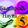 "сп. ""Българска Наука"" 5"