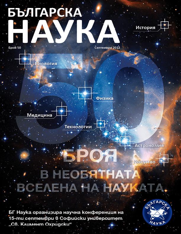 "сп. ""Българска Наука"" 50"