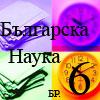 "сп. ""Българска Наука"" 6"