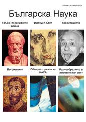 "сп. ""Българска Наука"" 8"