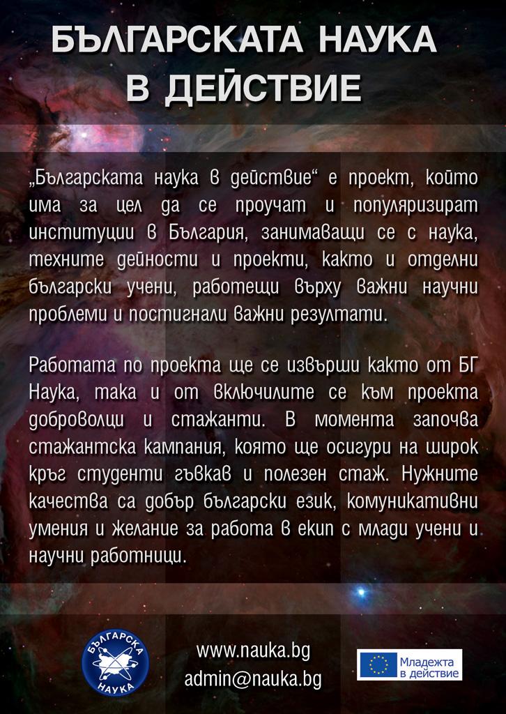 Проект: Българската наука в действие