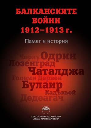 Балканските войни 1912-1913 г.
