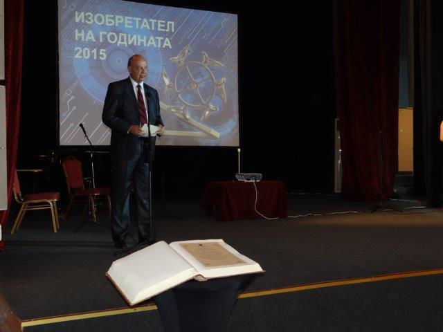 """Патентното ведомство и Съюзът на изобретателите в България връчиха наградите """"Изобретател на годината"""" и """"Иновативна фирма"""" - 2015"""
