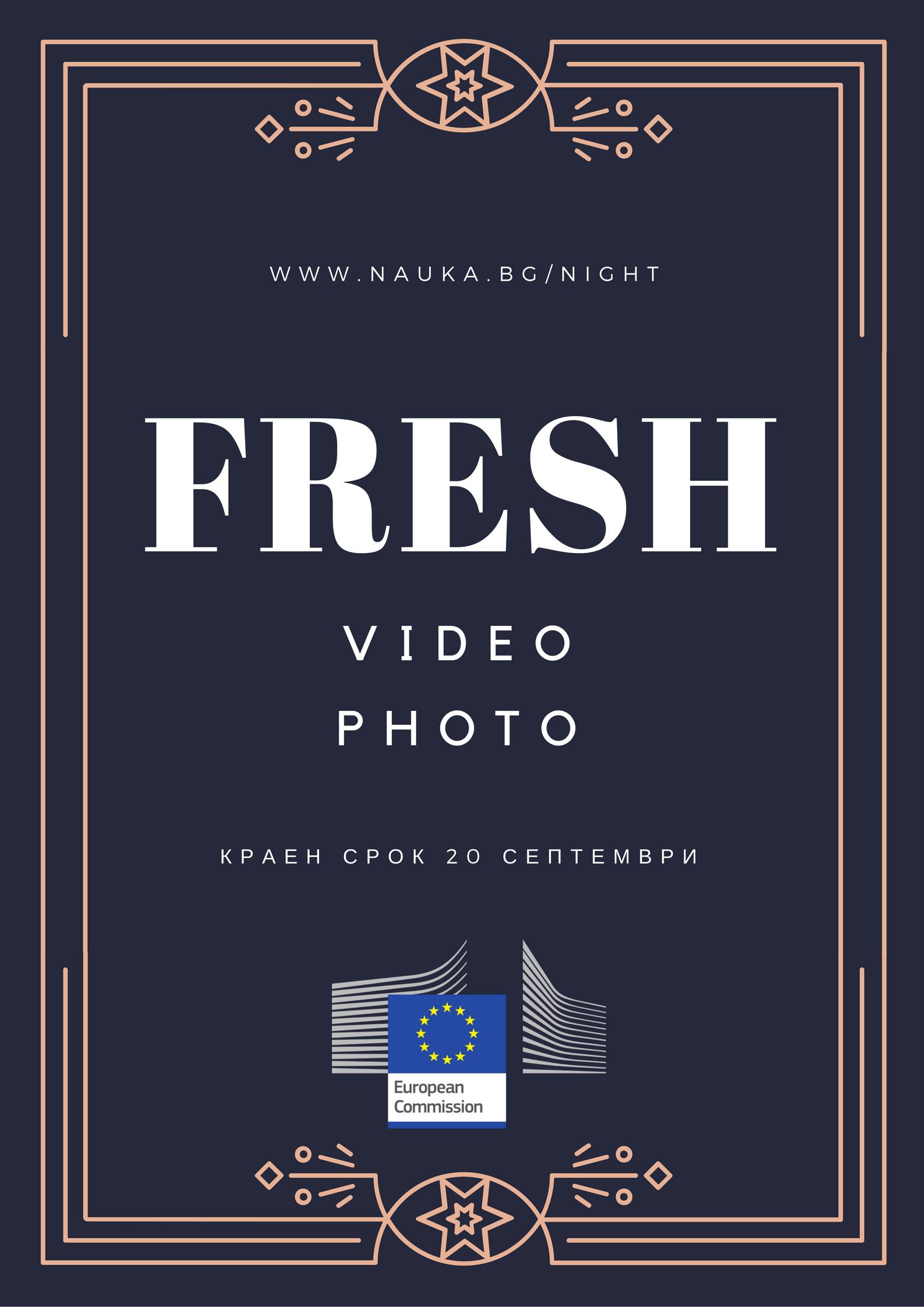 FRESH Video - конкурс за видео и снимка