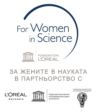 """""""За жените в науката"""""""
