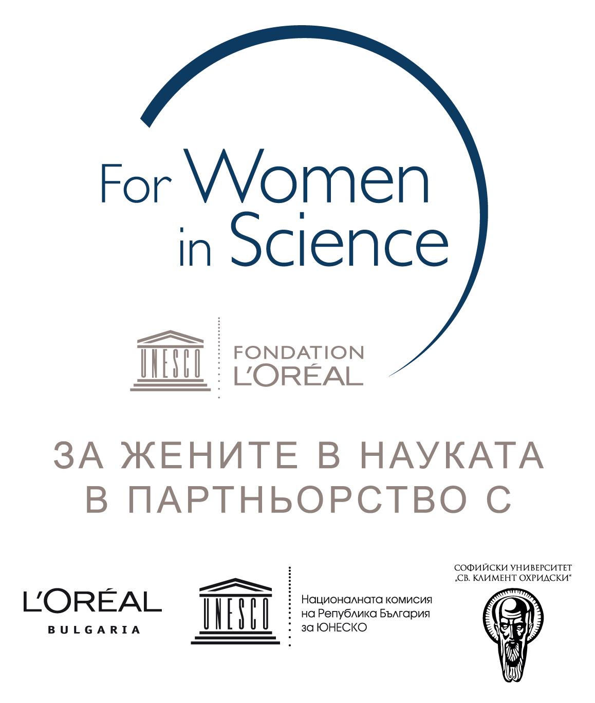Жени учени от цяла България ще се състезават за стипендии от по 5000 евро