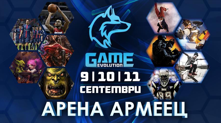 Билетите за най-мащабния гейминг фестивал в България вече са в продажба.