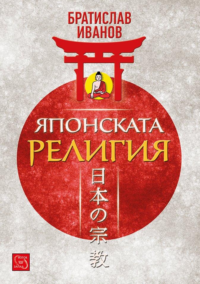 Японската религия