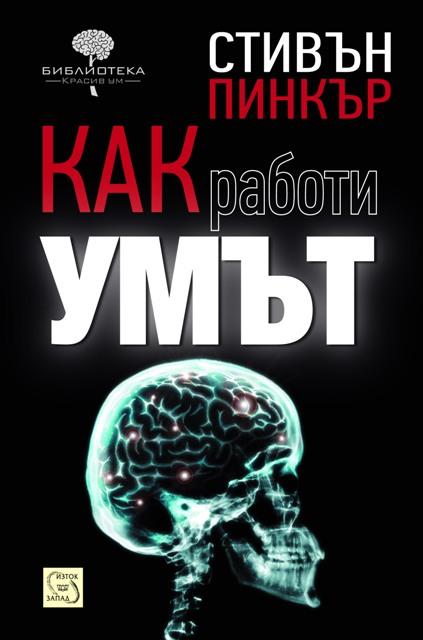 """""""Как работи умът"""" – любопитен въпрос с още по-любопитни отговори"""