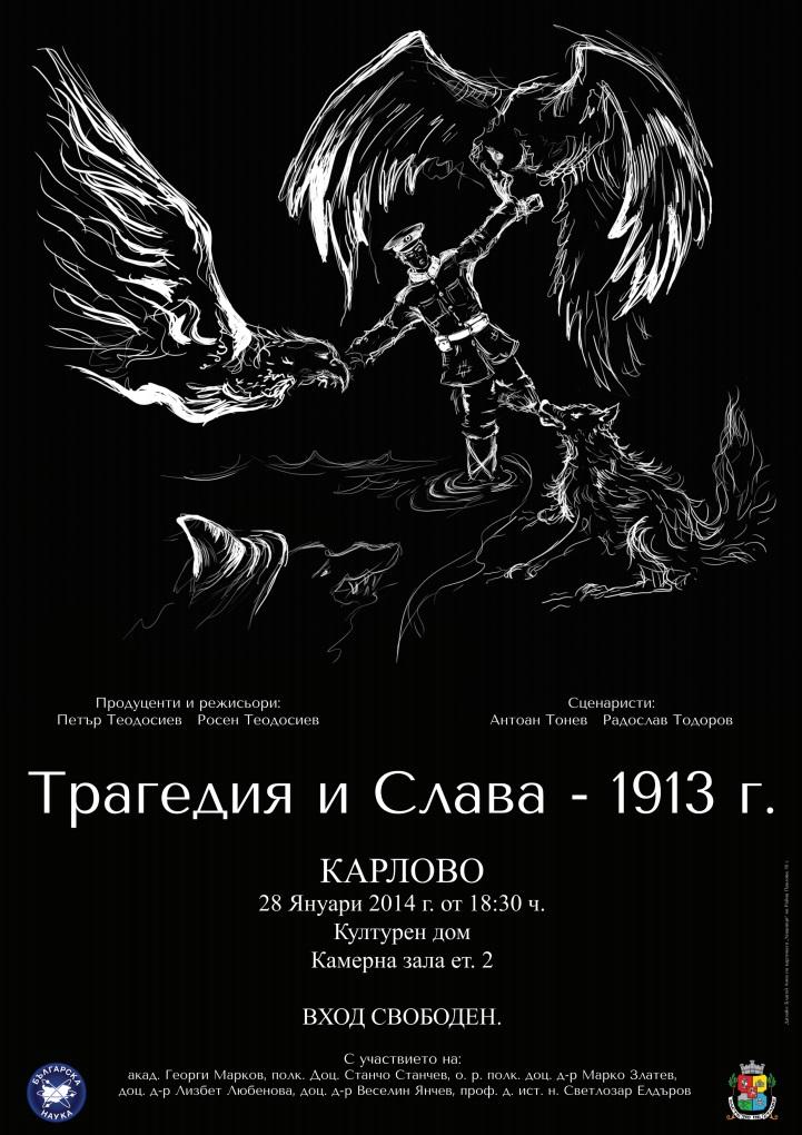 """Филма """"Трагедия и слава"""" в Карлово"""