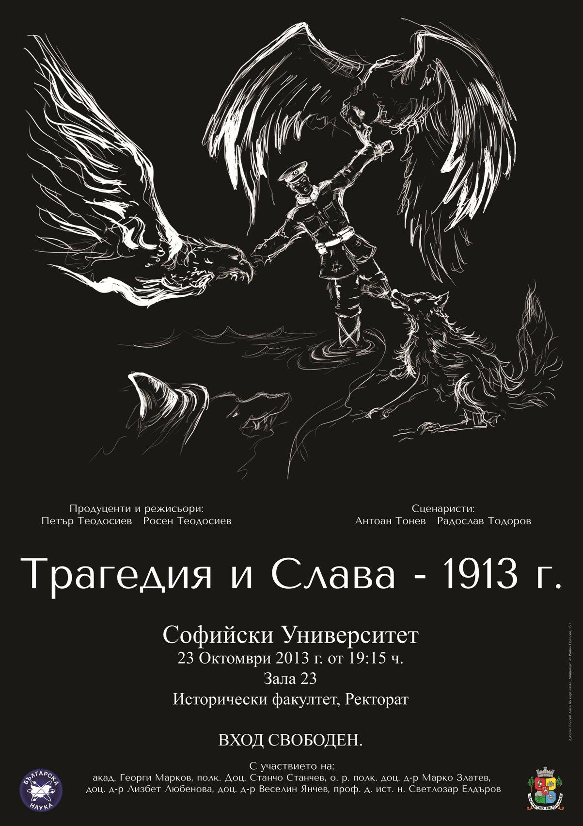 """Прожекция на филма """"Трагедия и Слава"""" в СУ"""