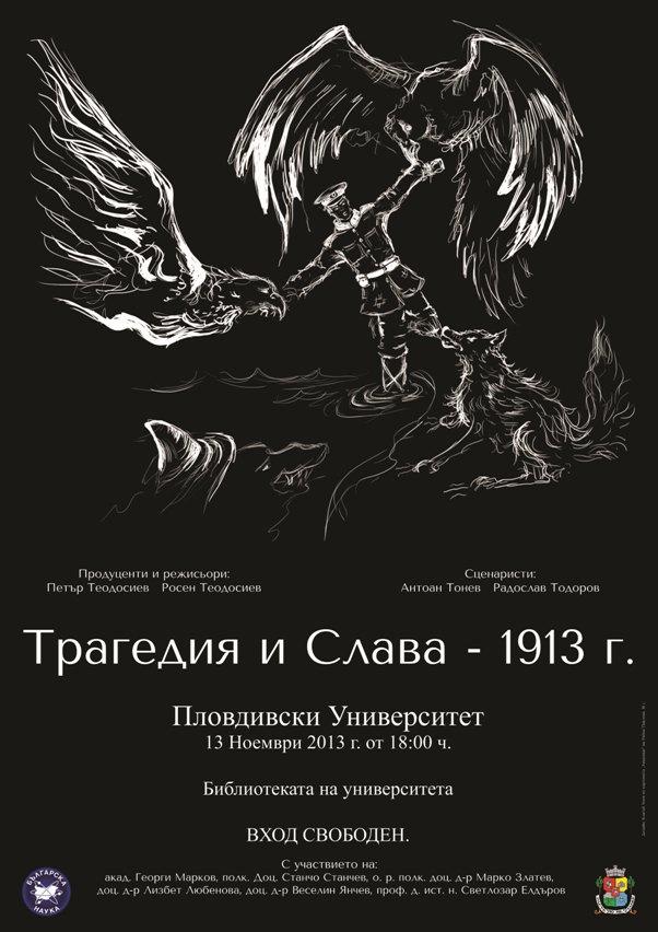 """Прожекция на филма """"Трагедия и Слава"""" в ПУ"""