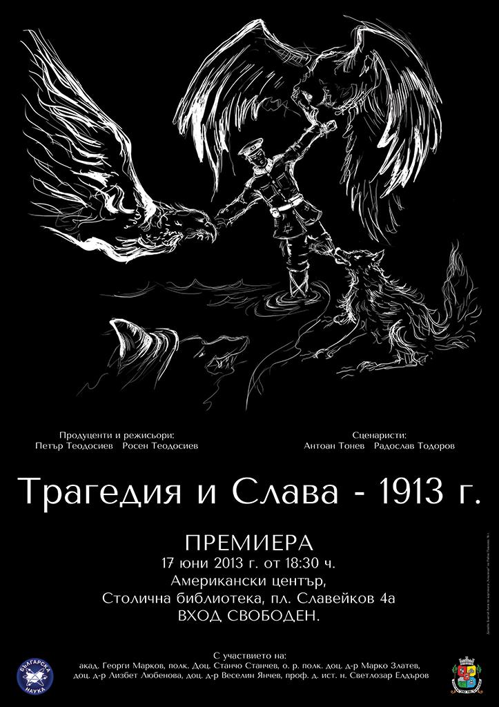 """""""Трагедия и Слава"""" филм за Втората Балканска Война - премиера"""