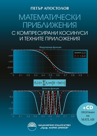 Математически приближения с компресирани косинуси и техни приложения + CD