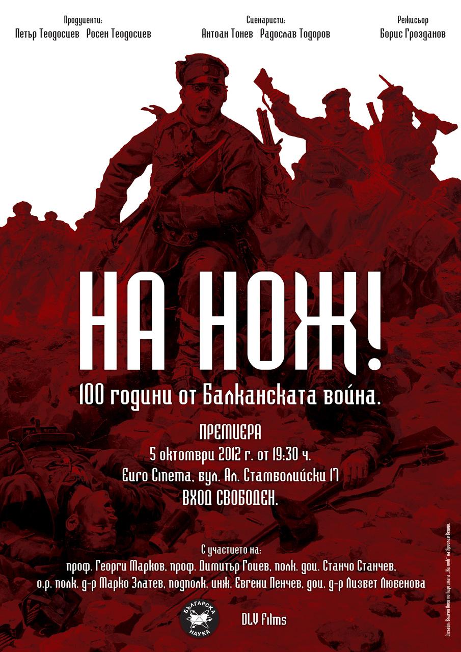 """Прожекцията на филма """"На Нож"""" в Софийски Университет"""
