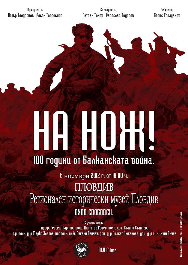 """Прожекция: """"На Нож!"""" - Пловдив (06.11)"""